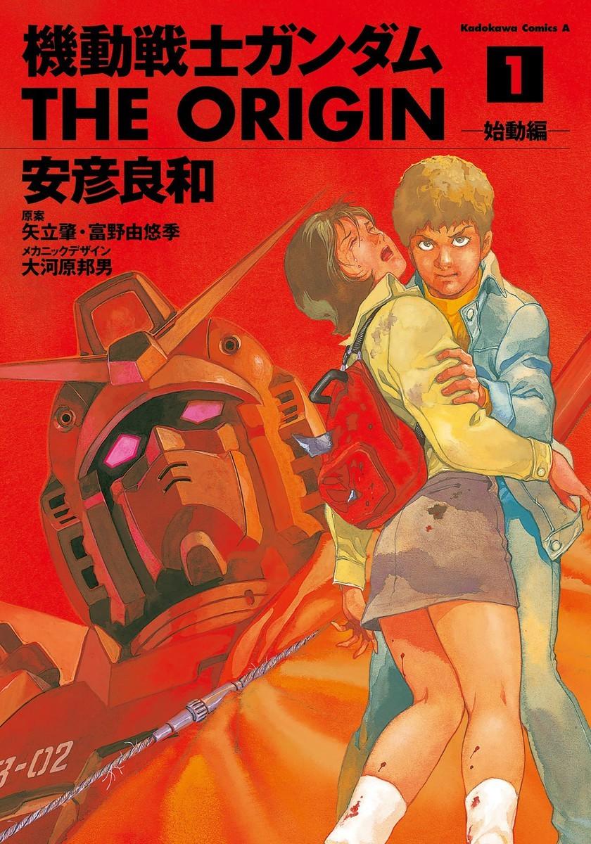 機動戦士ガンダム THE ORIGIN (1)