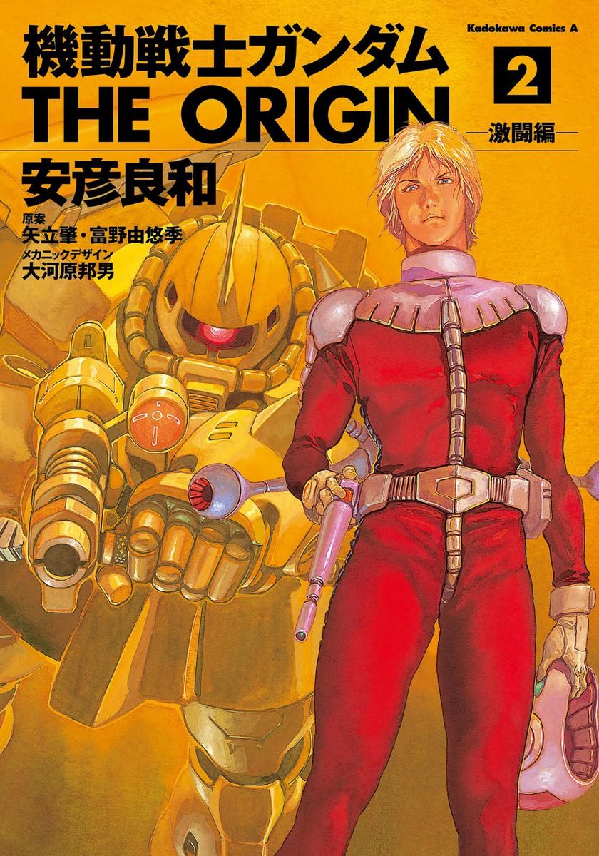 機動戦士ガンダム THE ORIGIN (2)