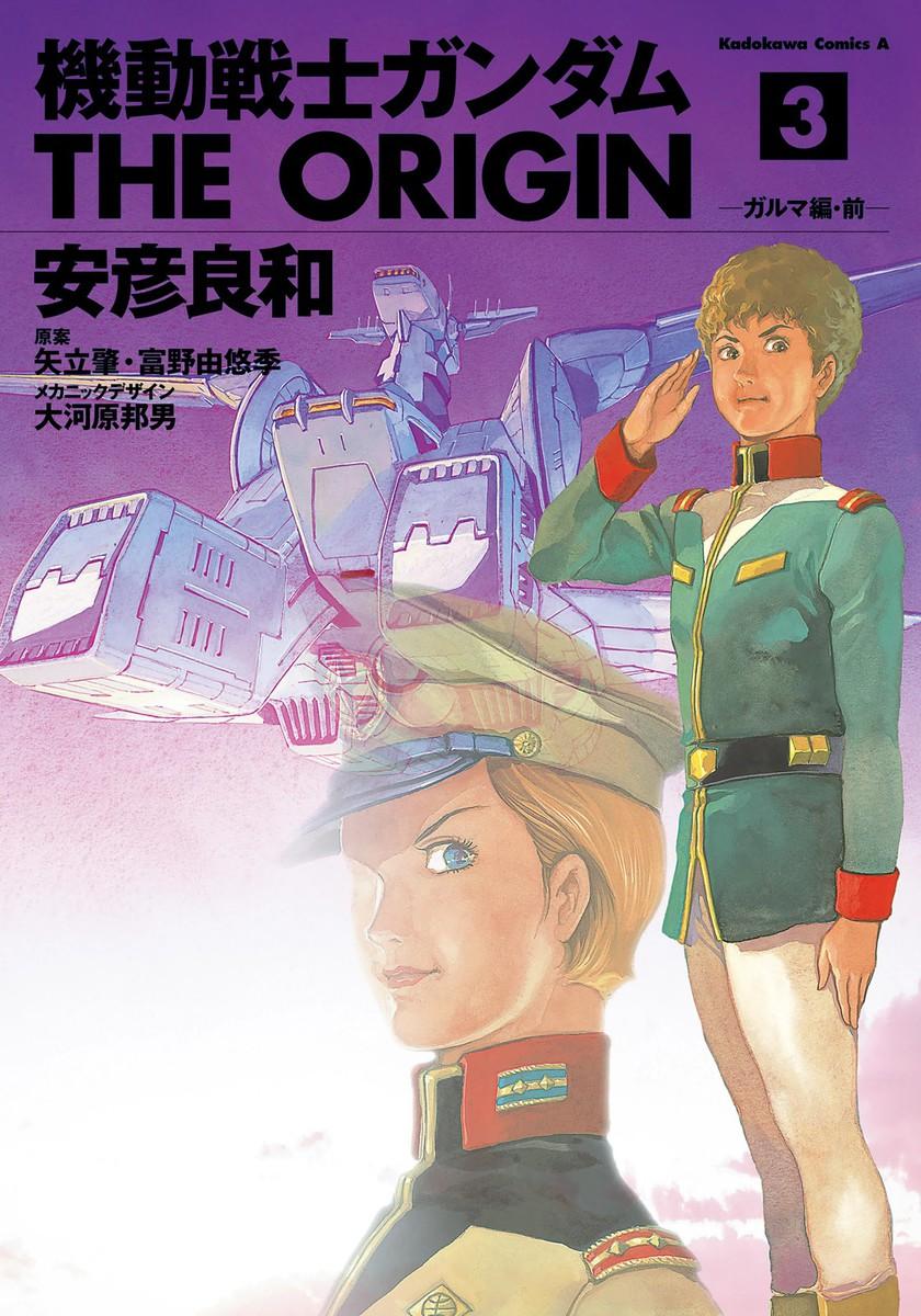 機動戦士ガンダム THE ORIGIN (3)