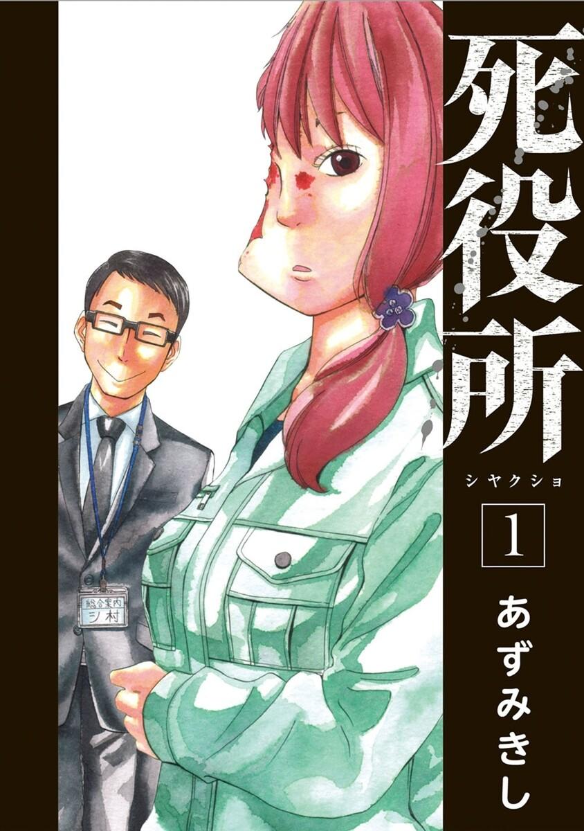 死役所 (1〜5巻セット) 電子書籍版