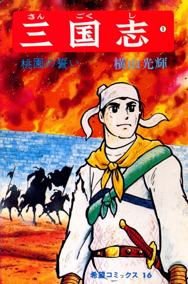 三国志 (1〜5巻セット) 電子書籍版