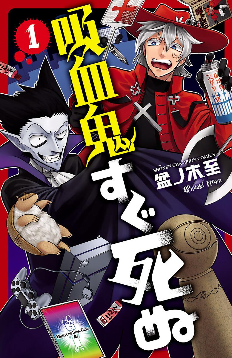吸血鬼すぐ死ぬ (1)