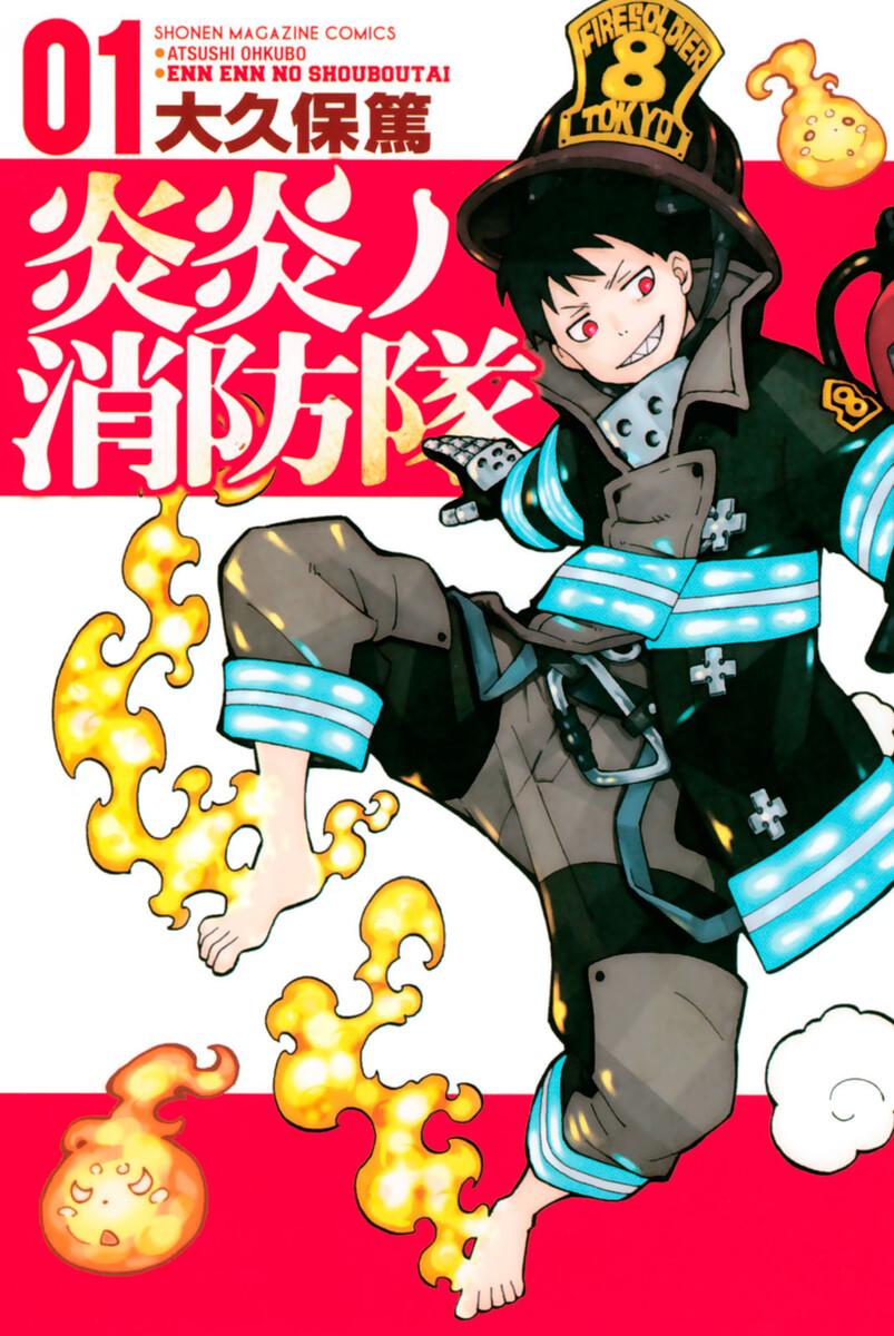 炎炎ノ消防隊 (1)