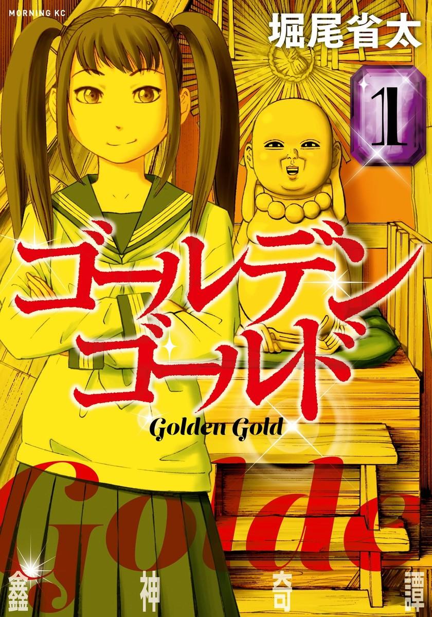 ゴールデンゴールド (1) 電子書籍版
