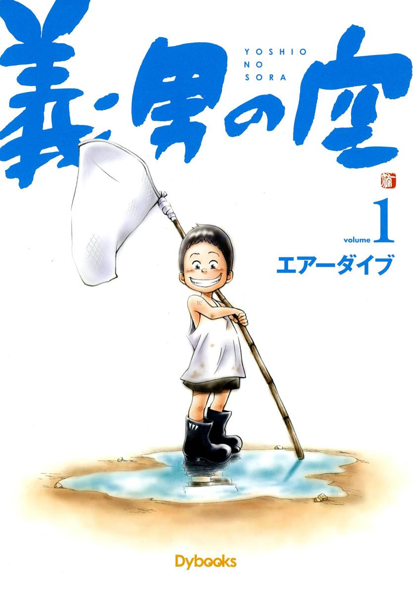 義男の空 (1)