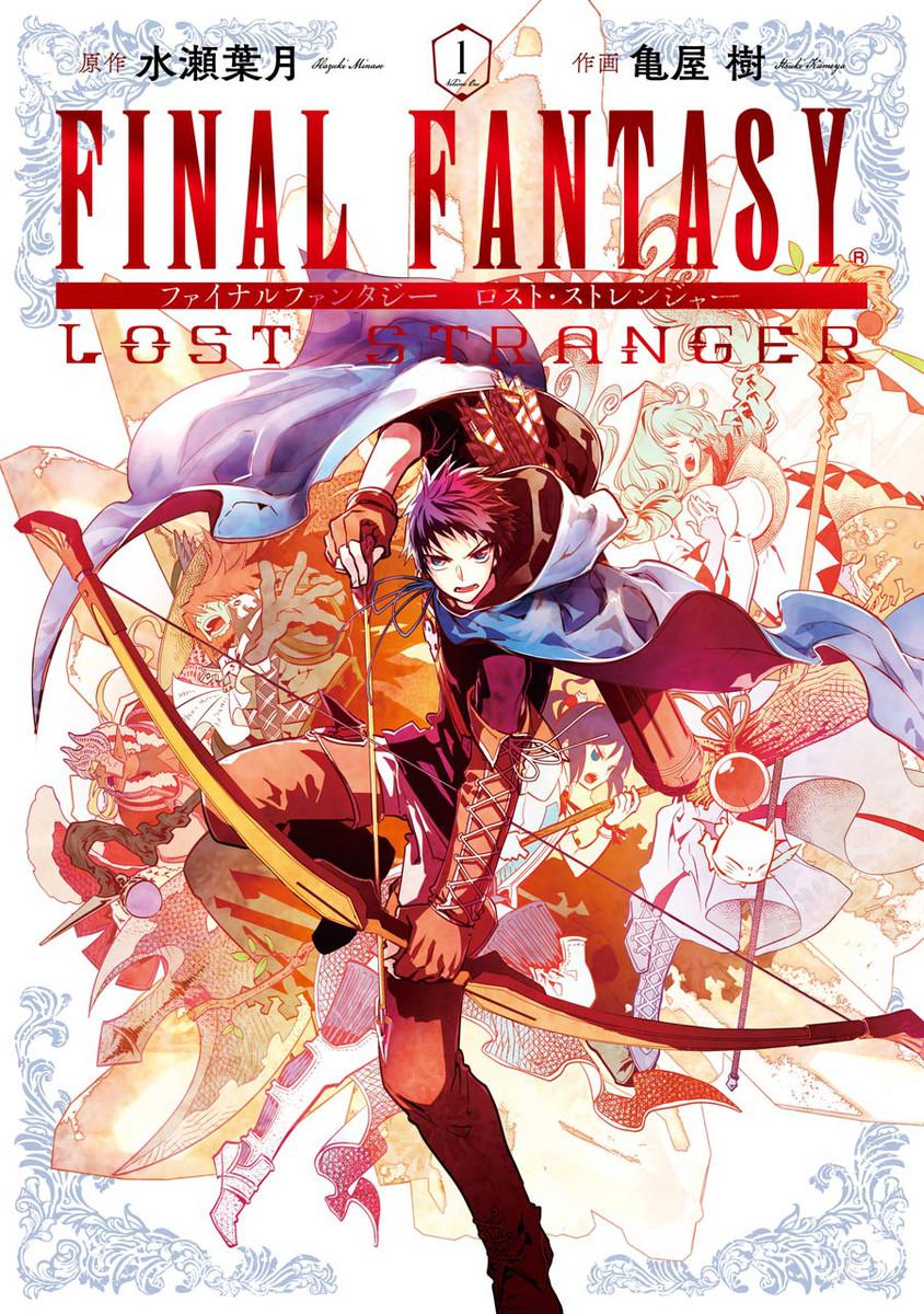 【描き下ろし特典付き】FINAL FANTASY LOST STRANGER (1)