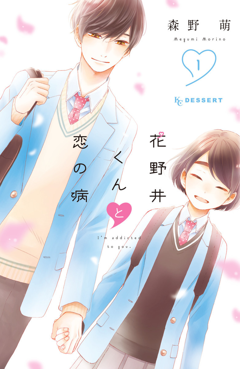 花野井くんと恋の病 (1)