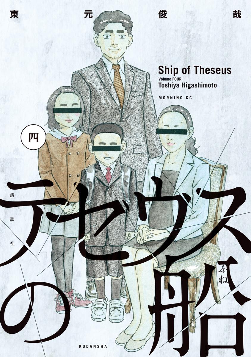 テセウスの船 (4) 電子書籍版