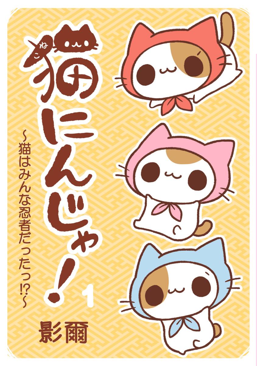 猫にんじゃ! (1)