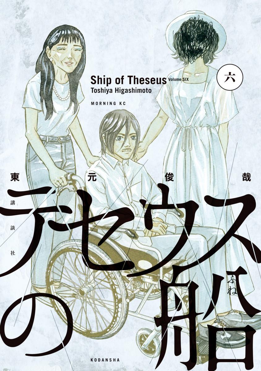 テセウスの船 (6) 電子書籍版