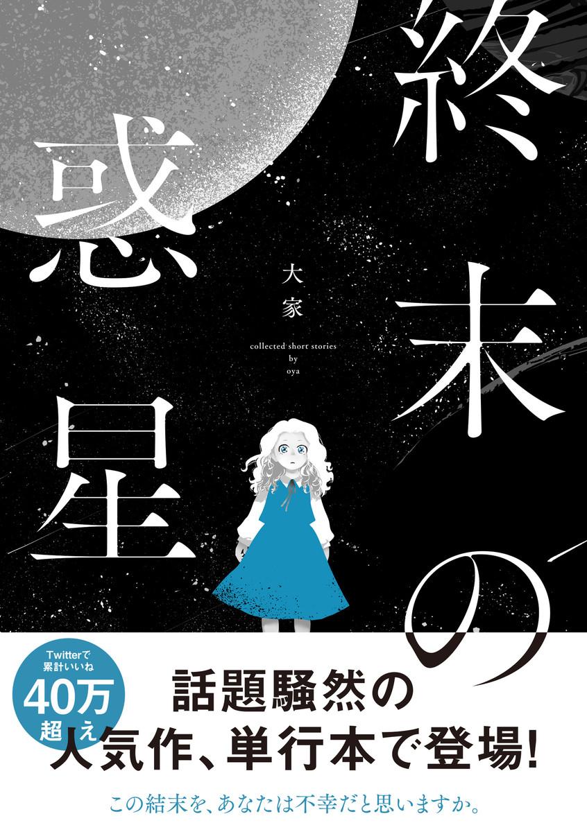 終末の惑星【電子描き下ろし特典付】