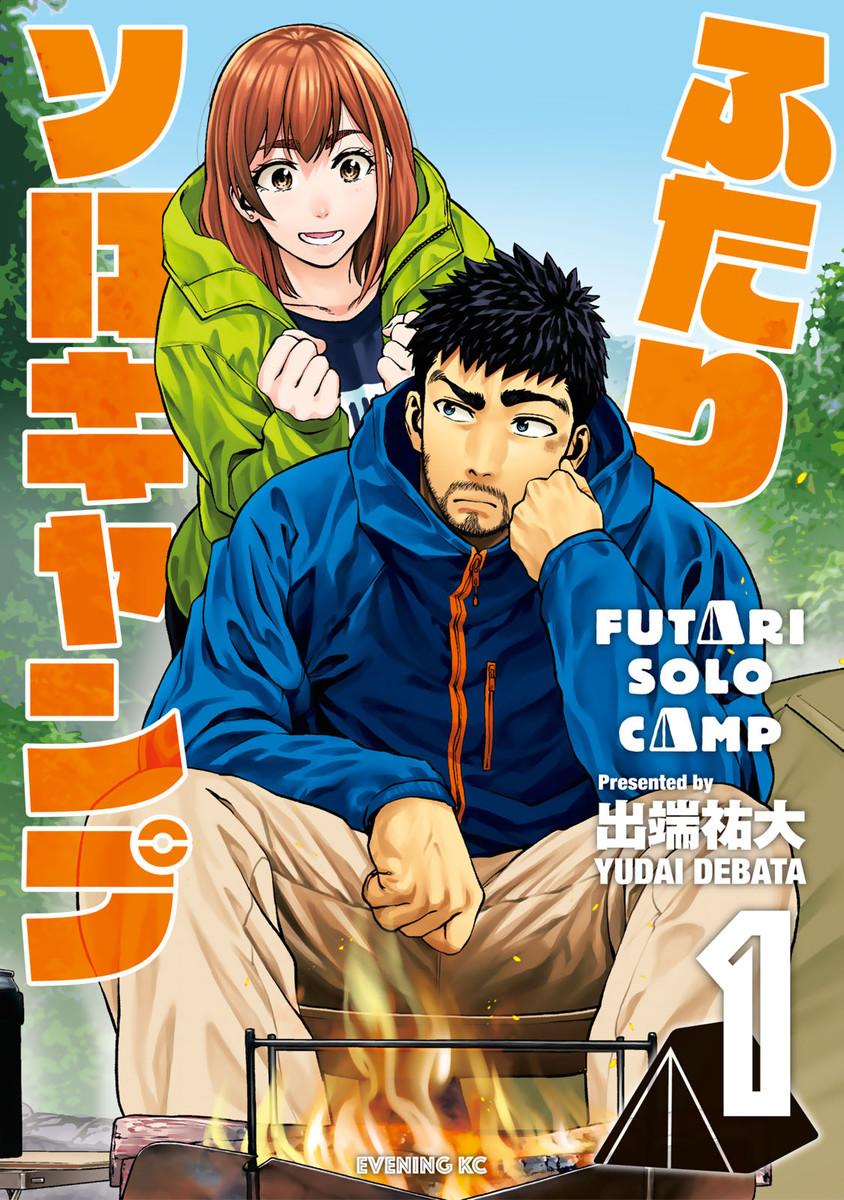ふたりソロキャンプ (1)