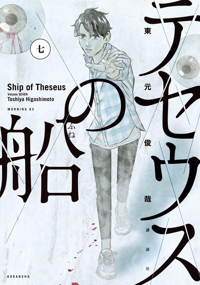 テセウスの船 (7) 電子書籍版