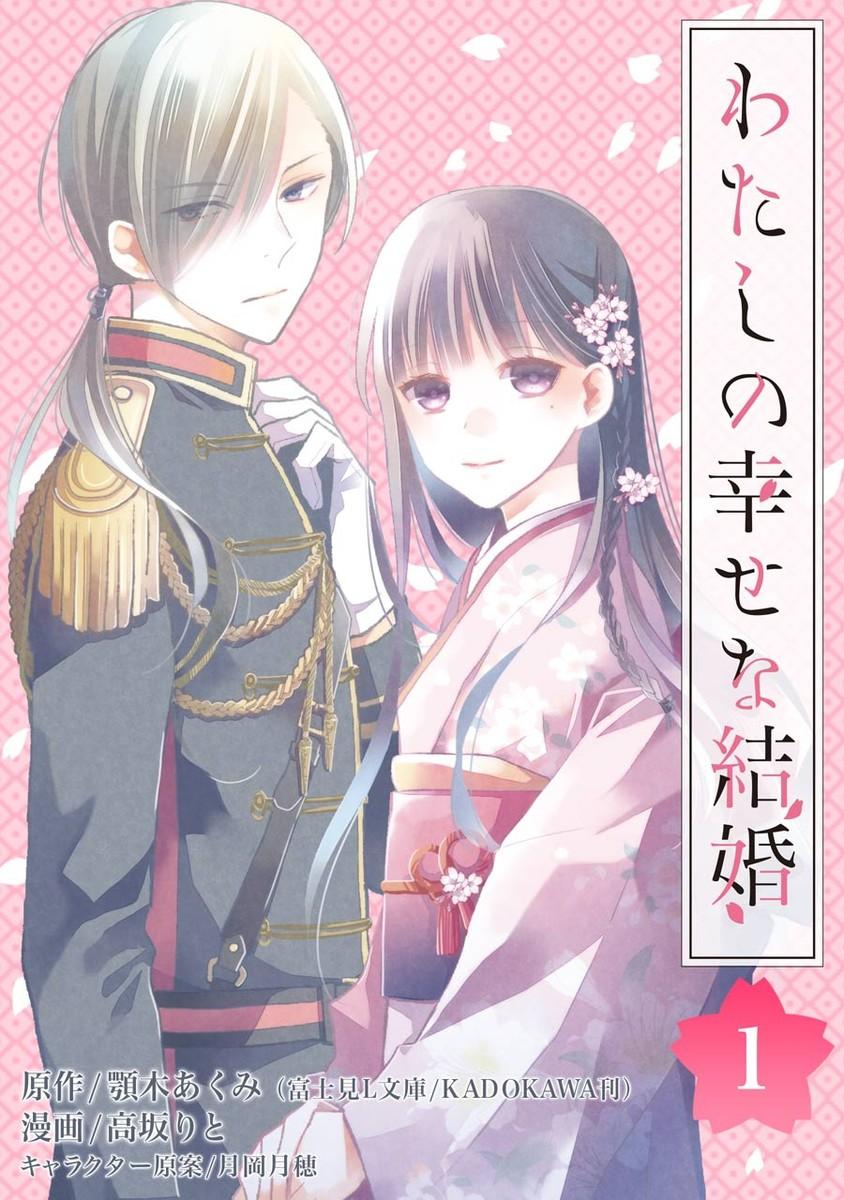 わたしの幸せな結婚【分冊版】 (1)