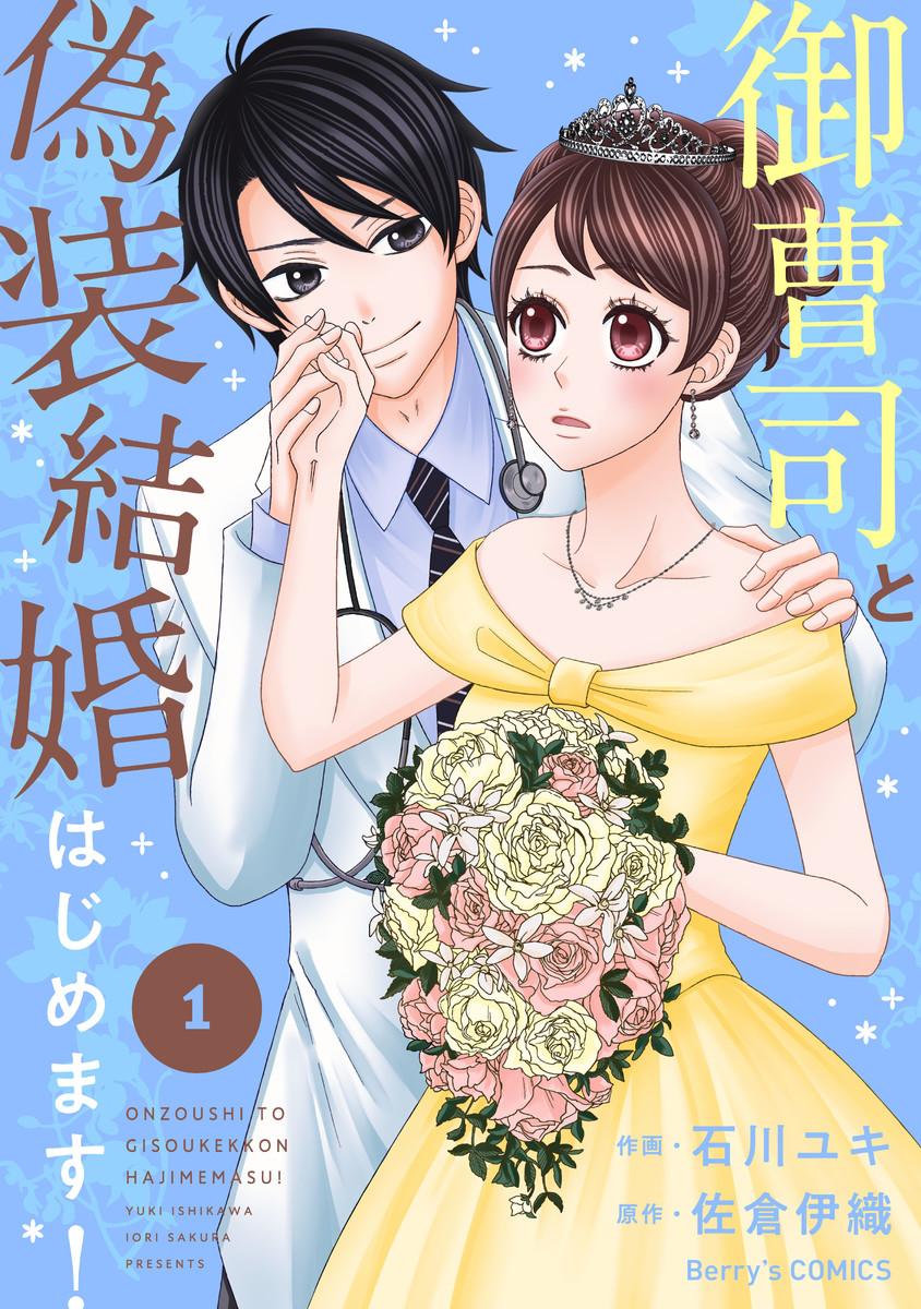 御曹司と偽装結婚はじめます! 1巻