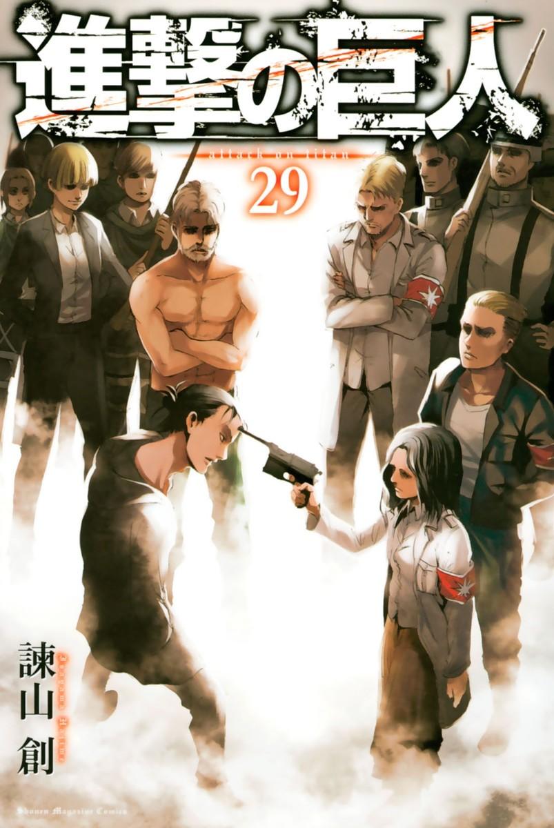 進撃の巨人 (29)