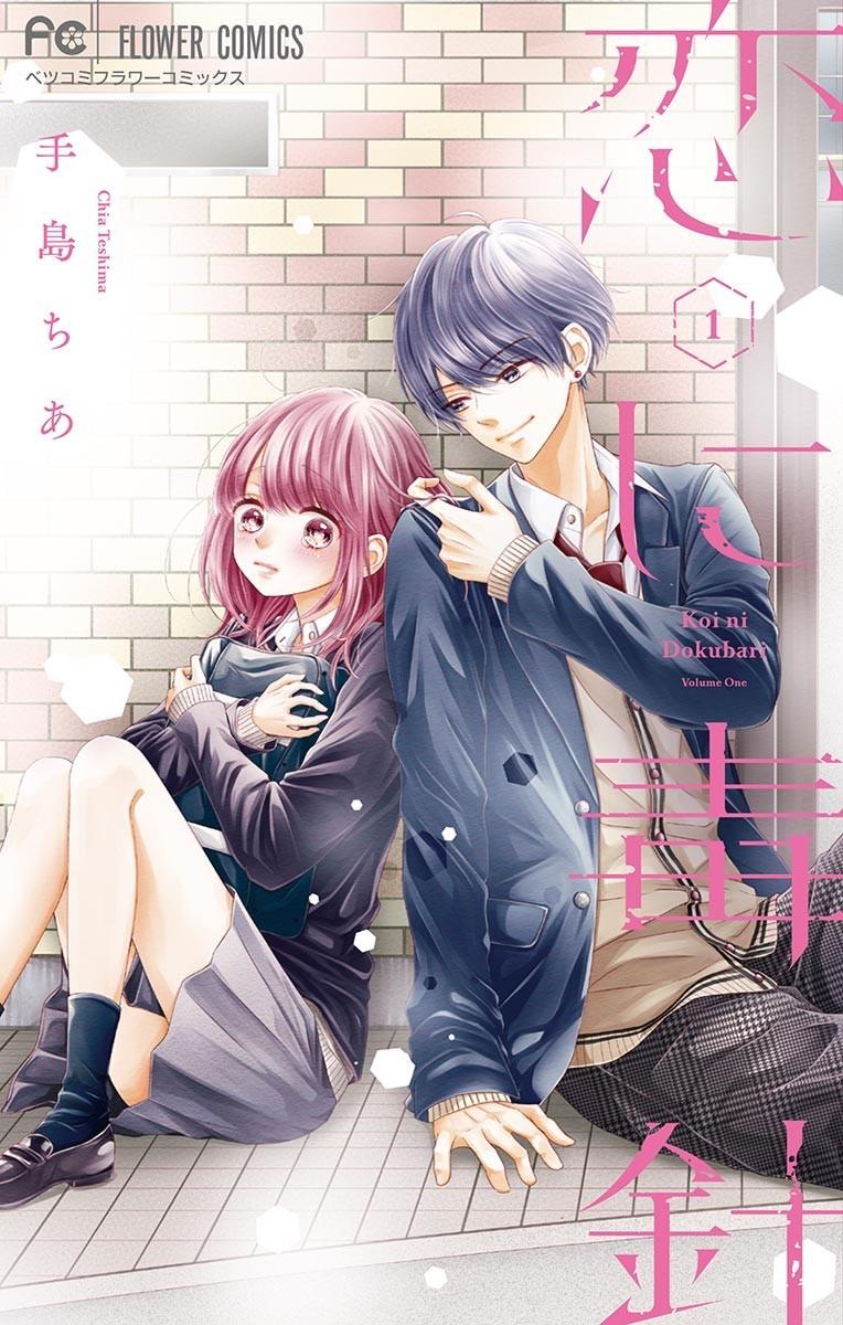 恋に毒針 (1)
