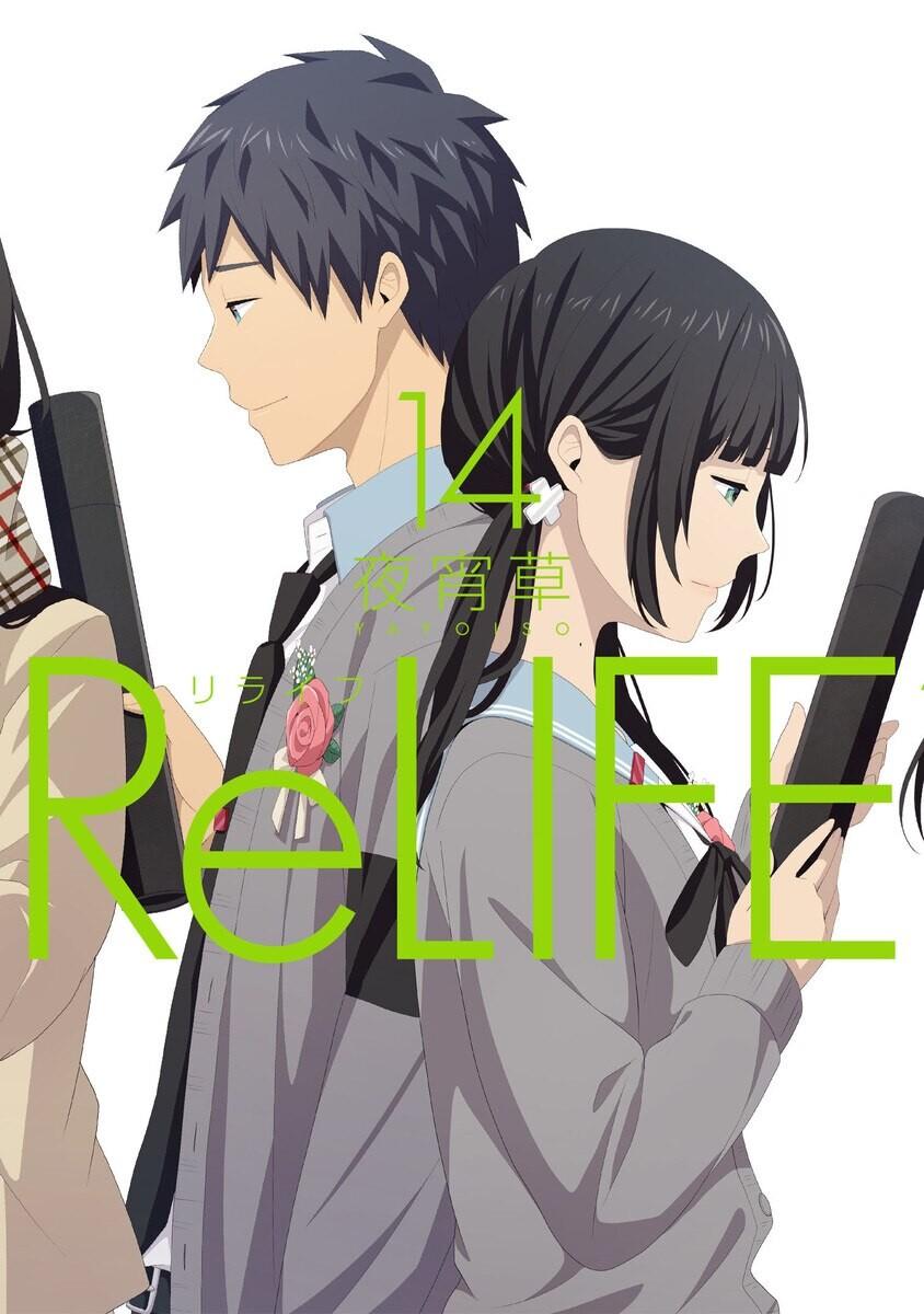 ReLIFE (14)【フルカラー・限定特典付】