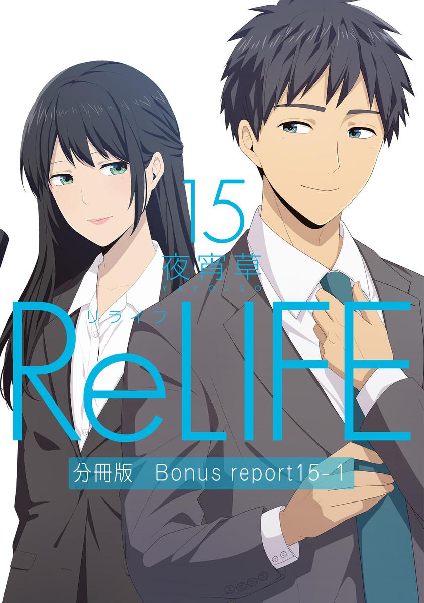 ReLIFE15【分冊版】Bonus report(番外編)1