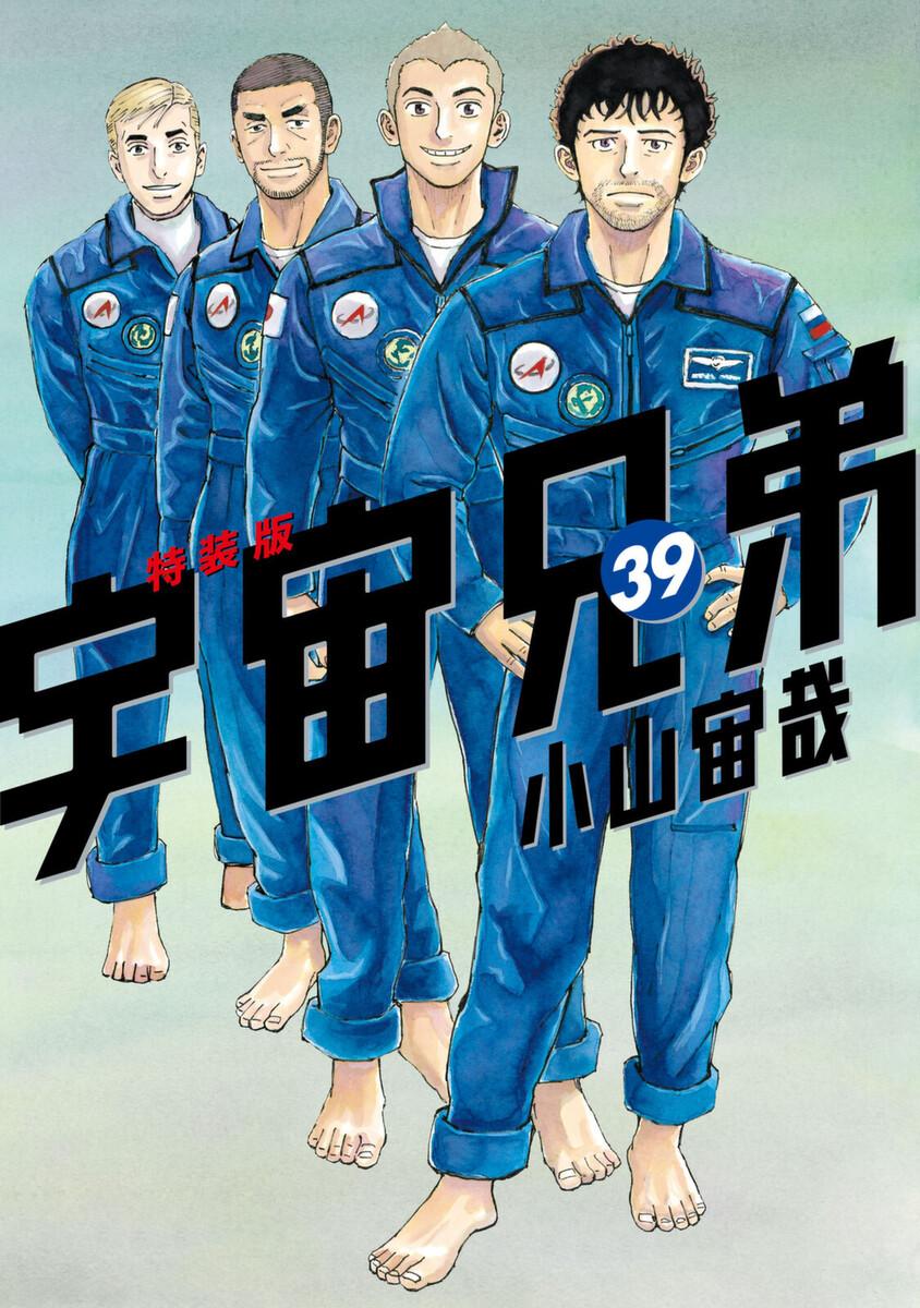 宇宙兄弟 (39)画集付き特装版