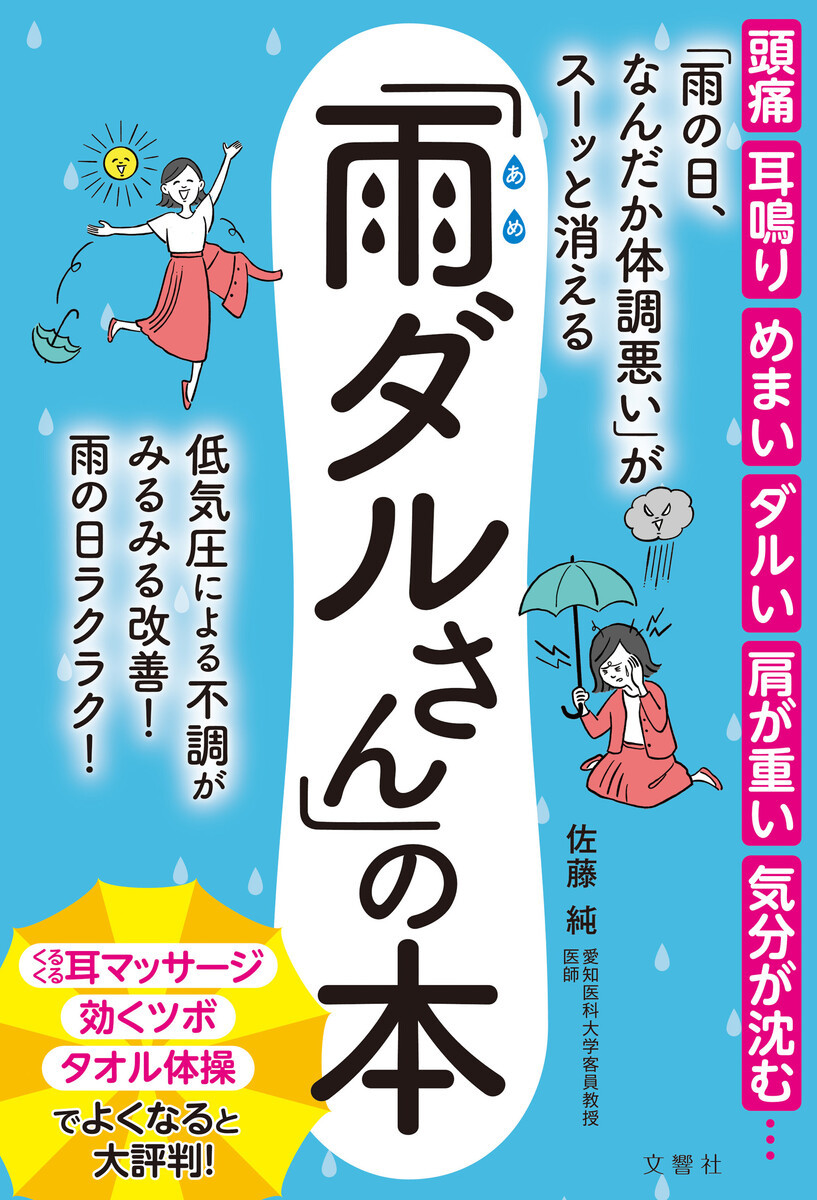 「雨の日、なんだか体調悪い」がスーッと消える「雨ダルさん」の本 電子書籍版