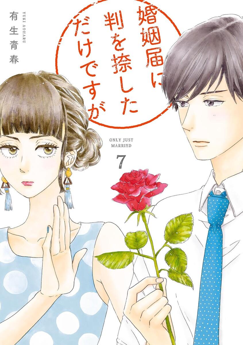 婚姻届に判を捺しただけですが(7)【ebookJapan限定特典付】