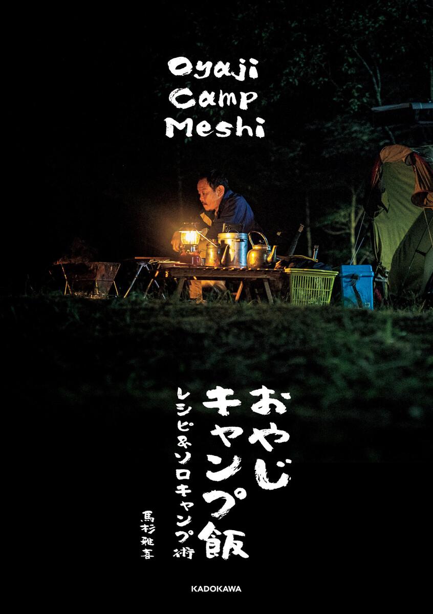 おやじキャンプ飯 レシピ&ソロキャンプ術
