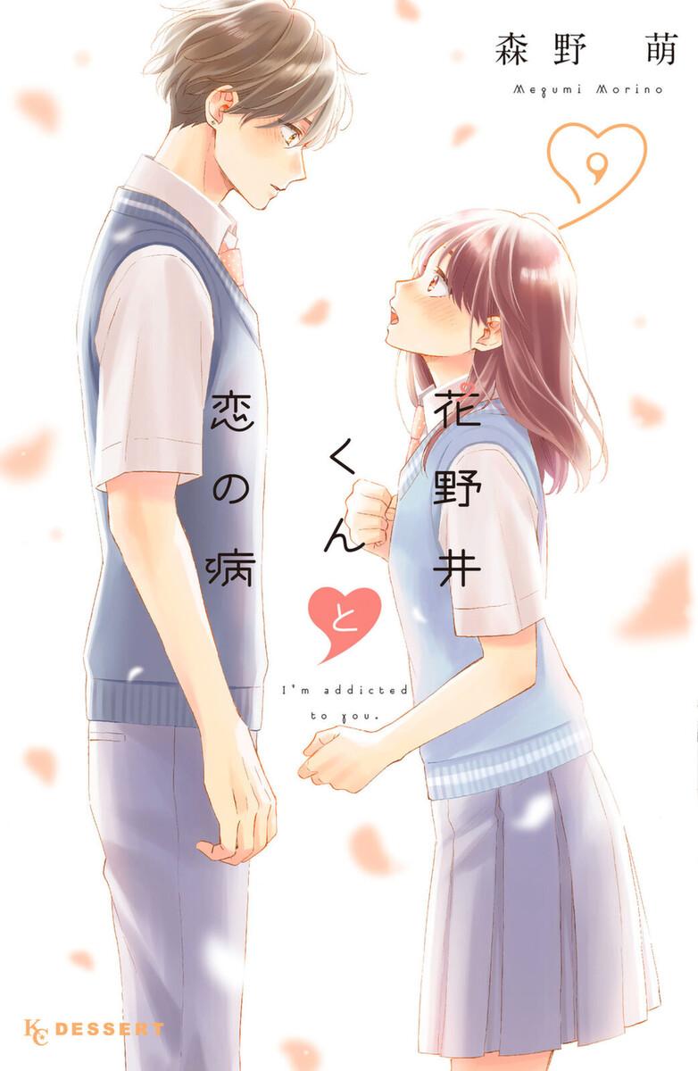 花野井くんと恋の病 (9)