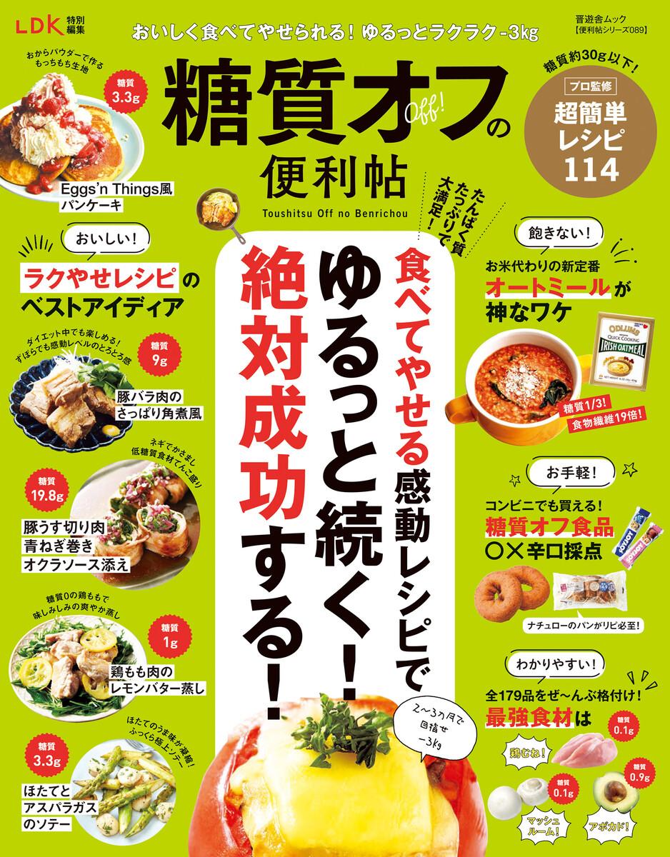 晋遊舎ムック 便利帖シリーズ089 糖質オフの便利帖