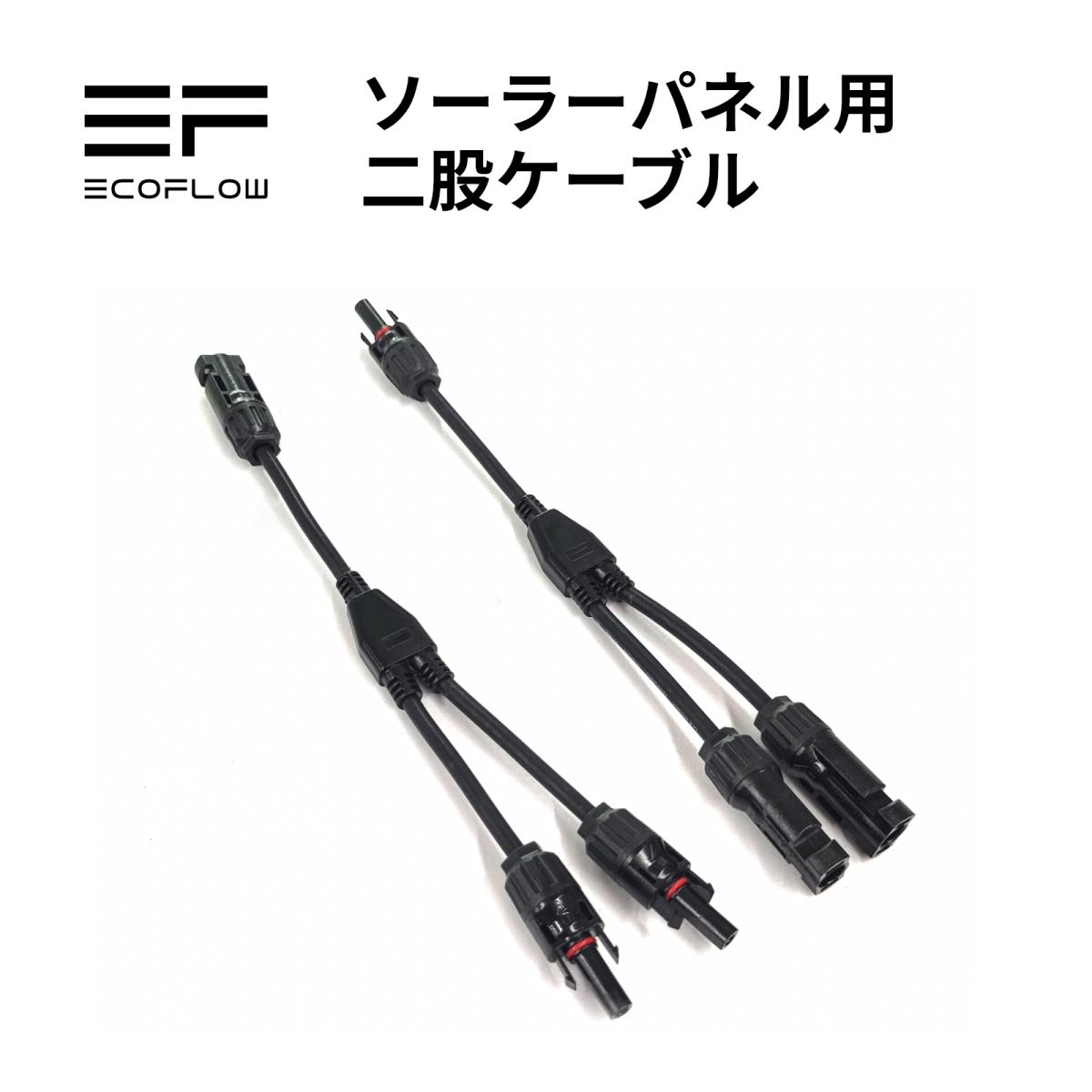 【安心の公式ストア】EcoFlow 110W ソーラーチャージャー用 二股ケーブル | ポータブル電源 ソーラーパネル