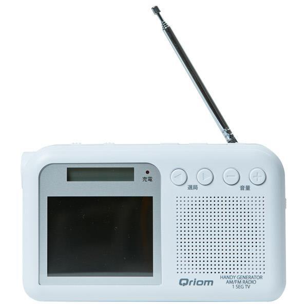 山善 手回し充電テレビ/ラジオ ホワイト YTM-RTV200-W [YTMRTV200W]