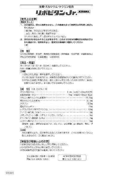 リポビタンJr. 50mL 3本の商品画像|2