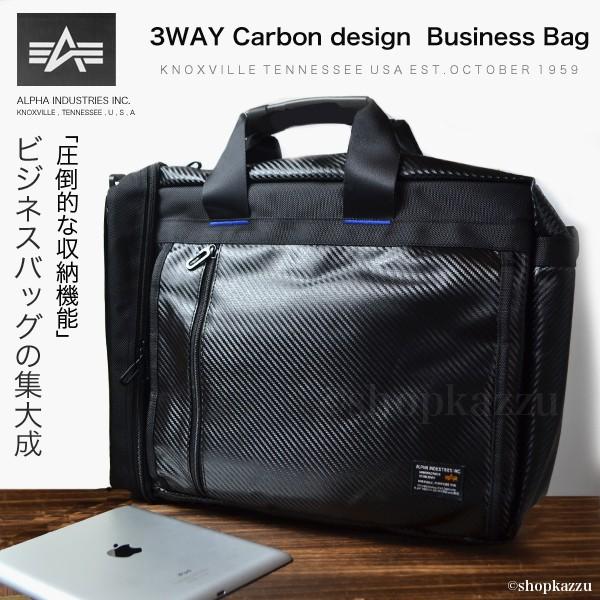 ビジネスバッグ メンズ ALPHA アルファ カーボンコート 3WAY ビジネスリュック