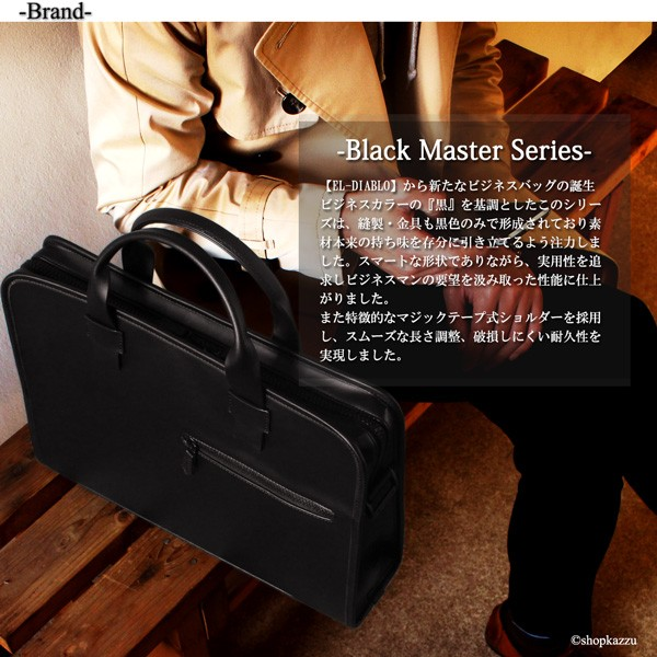 ビジネスバッグ メンズ 大容量 Black Master Series