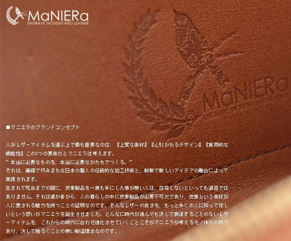 「MaNIERa-マニエラ-」のブランドコンセプト
