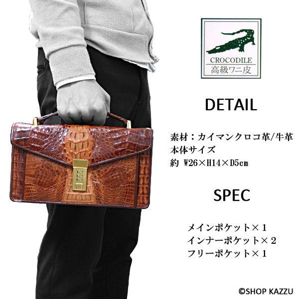 セカンドバッグ メンズ クロコダイル 牛革 ダイヤルロック式