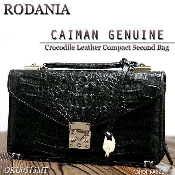 セカンドバッグ メンズ RODANIA ロダニア ワニ革 牛革 キーロック式