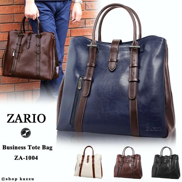 ビジネスバッグ メンズ ZARIO ザリオ ダブルスナップ 2WAY ビジネストートバッグ