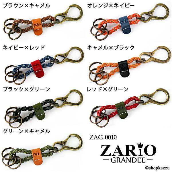 キーホルダー メンズ ZARIO-GRANDEE- ザリオグランデ 牛革 栃木レザー 8の字編み込み キーリング