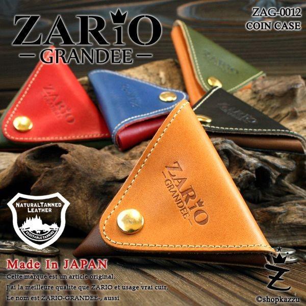 コインケース メンズ ZARIO-GRANDEE- ザリオグランデ 牛革 栃木レザー バイカラー 三角 小銭入れ