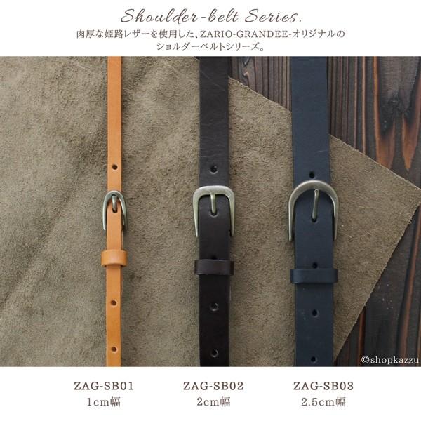 ショルダーベルト 本革 牛革 姫路レザー 1cm幅 日本製