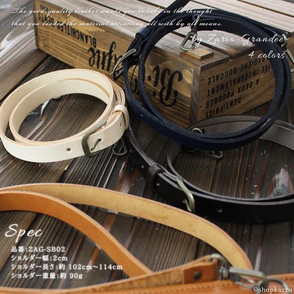 ショルダーベルト 本革 牛革 姫路レザー 2cm幅 日本製