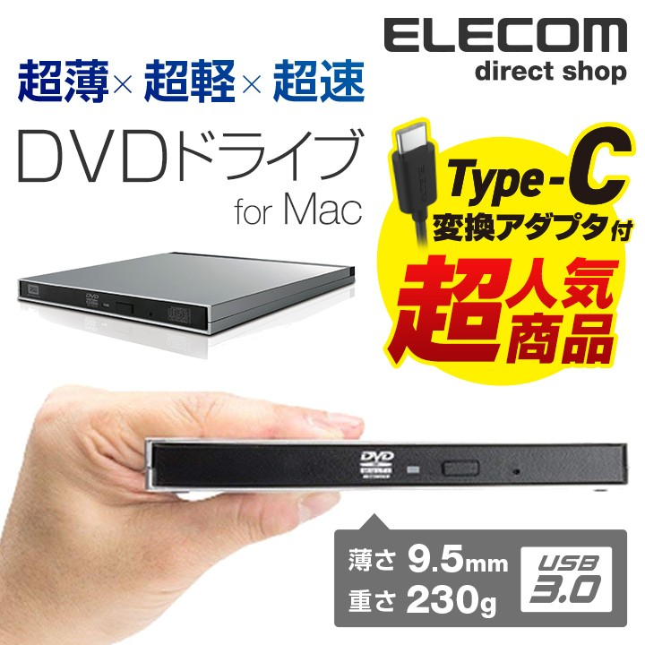 Mac用 ポータブル DVDドライブ シルバー