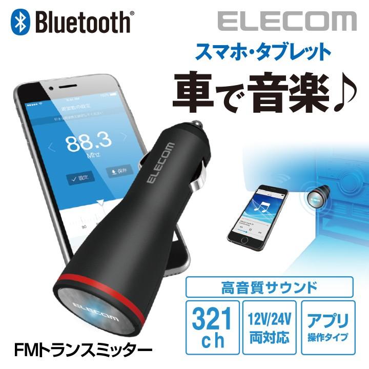 Bluetooth FMトランスミッター (アプリ操作タイプ) ブラック
