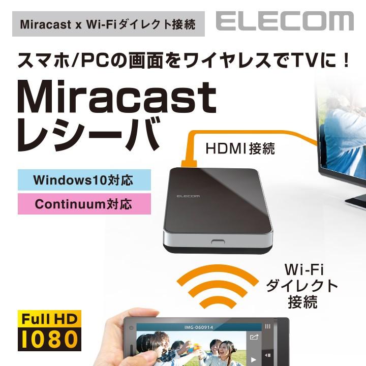 Windows10対応 Miracastレシーバ ブラック