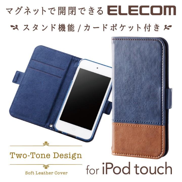 iPod touch 2015用 ツートーンデザイン ソフトレザーカバー ブルー