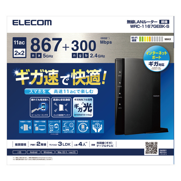 エレコム 11ac 867+300Mbps 無線LANギガビットルーター WRC-1167GEBK-Sの商品画像 4