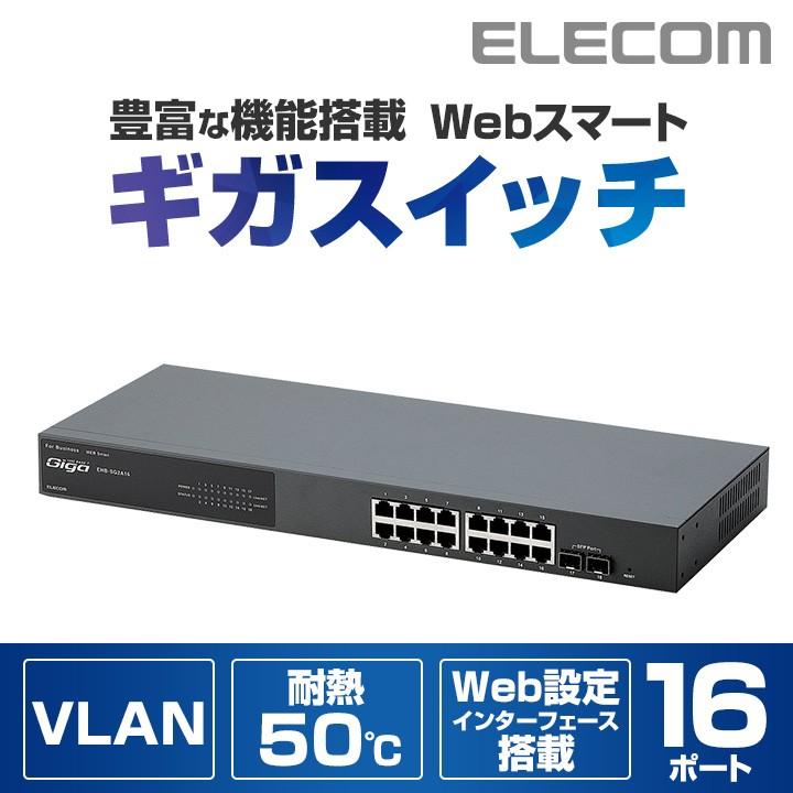 1000BASE-T対応 レイヤー2 Webスマートギガスイッチ