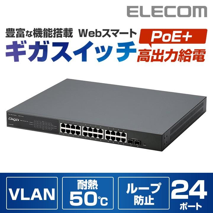 レイヤー2 PoE Webスマートギガスイッチ