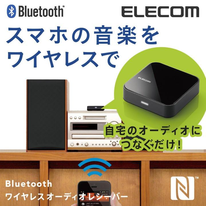 Bluetooth(R)オーディオレシーバーBOX ブラック